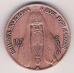 Patriarch Alex II Estonia 100 rubla 2009 Copper