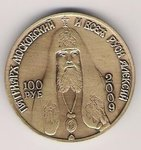 Patriarch Alex II Estonia 100 rubla 2009 Brass